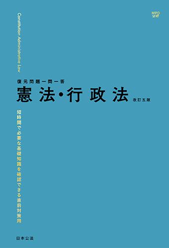 復元問題一問一答 憲法・行政法 改訂四版