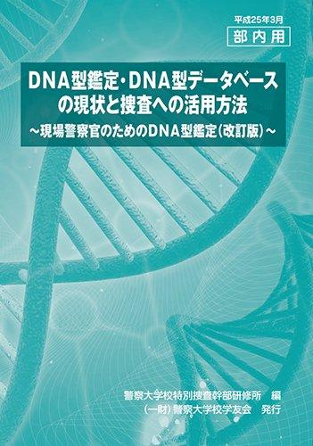 現場警察官のためのDNA型鑑定(改訂版)