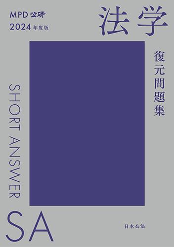 2020年度版 SA復元問題集【警視庁版】 法学編