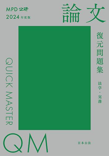 2020年度版 論文復元問題集 法学・実務編
