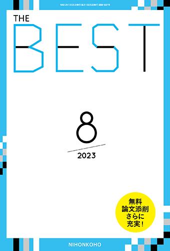 THE BEST(警視庁以外の方)
