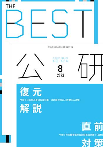 THE BEST(東京)