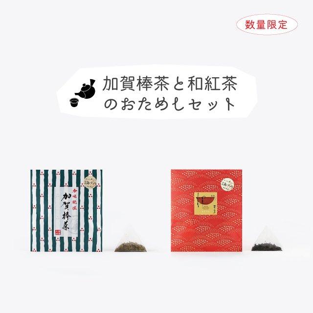 《お試しセット(送料無料)》加賀棒茶/加賀の紅茶「輝」セット