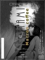 【在庫あり★即納可能】国産 電子タバコ用リキッド TAMA VAPE IZANAMI マロンコーヒー 10ml/30ml/65ml★タマベイプ イザナミ 日本生産