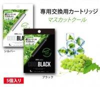 【在庫あり★即納可能】COOL BLACK/クールブラック マスカットクール カートリッジ5本入り