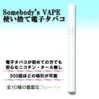 完全 使い捨て電子タバコ Somebody's VAPE★サムバディーズ ベイプ
