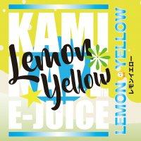 電子タバコ用リキッド KAMIKAZE Lemon Yellow 15ml/30ml★VAPE・ベイプ カミカゼ レモンイエロー