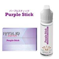 【在庫あり★即納可能】国産 電子タバコVAPEリキッド HASLIQ Purple Stick 60ml★ハスリク パープルスティック