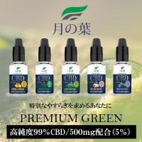 国産CBDリキッド 月の葉 10ml/500mg 高純度99.6%原料使用 PREMIUM GREEN★シービーディー 濃度5% プレミアムグリーン