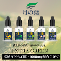 国産CBDリキッド 月の葉 10ml/1000mg 高純度99.6%原料使用 EXTRA GREEN★シービーディー 濃度10% エクストラグリーン