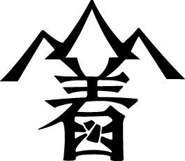 山着 YAMAGI