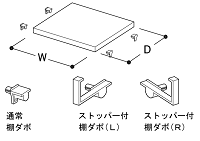 棚板 60D-20W