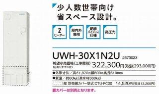 コロナ 電気温水器 UWH-30110N2U-H 300L 給湯専用タイプ 2ヒーター 高圧力型 台所リモコン付 排水パイプステンレス仕様