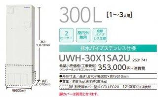 コロナ 電気温水器 UWH-30X1SA2U 300L オートタイプ 排水パイプステンレス仕様 インターホンリモコン付
