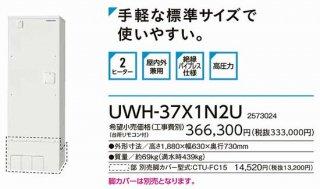コロナ 電気温水器 UWH-37110N2U-H 370L 給湯専用タイプ 2ヒーター 高圧力型 台所リモコン付 排水パイプステンレス仕様