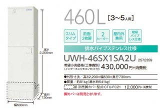 コロナ 電気温水器 UWH-46SX1SA2U 460Lスリムタイプ オートタイプ 2ヒーター 高圧力型 インターホンリモコン付 排水パイプステンレス仕様