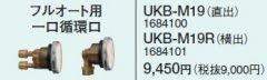 コロナ 電気温水器部材 フルオート用一口循環口(横出) UKB-M19R
