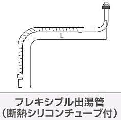 日本イトミック IHOT14 出湯管 L=400mm(本体に標準で付属しているものです)