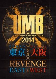 20%OFF!! UMB 2014 東京・大阪予選 EAST & WEST DVD
