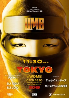 UMB2019 東京予選 前売りチケット