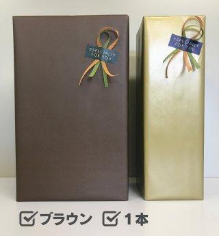 【ラッピング】箱+包装紙ブラウン(1本用)