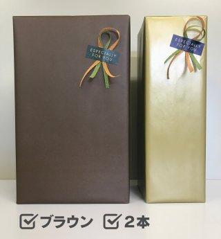 【ラッピング】箱+包装紙ブラウン(2本用)