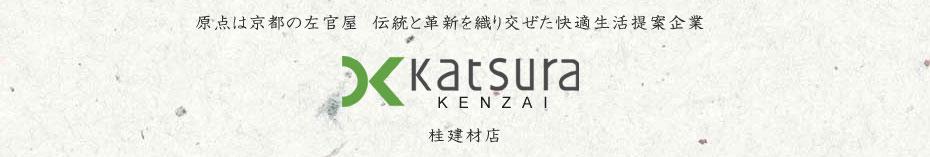 建材・建築資材の通販は 京都の桂建材店へ