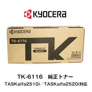 京セラ(KYOCERA) トナーカートリッジ TK-6116 【メーカー純正品】【送料無料】