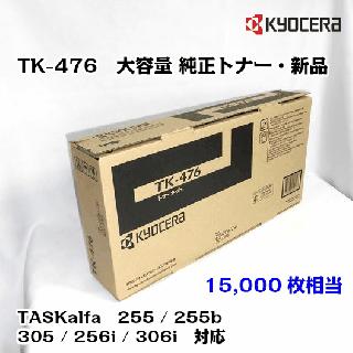 京セラ(KYOCERA) トナーカートリッジ TK-476 1本【メーカー純正品】【送料無料】
