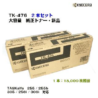 京セラ(KYOCERA) トナーカートリッジ TK-476 2本【メーカー純正品】【送料無料】