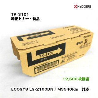 京セラ(KYOCERA) トナーカートリッジ  1本 TK-3101 【メーカー純正品】【送料無料】