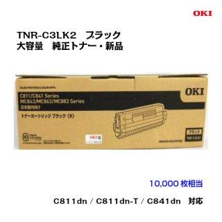 沖データ(OKI)<br>大容量 トナーカートリッジ TNR-C3LK2 ブラック<br>【純正・新品】【送料無料】