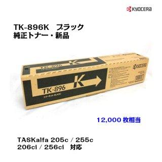 京セラ(KYOCERA)<br>トナーカートリッジ TK-896K ブラック<br>【メーカー純正品】【送料無料】