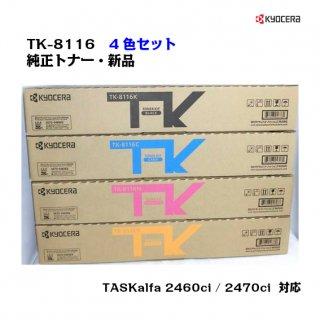 京セラ(KYOCERA)<br>トナーカートリッジ TK-8116 4色セット<br>【メーカー純正品】【送料無料】