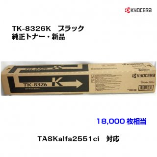 京セラ(KYOCERA)<br>トナーカートリッジ TK-8326K ブラック<br>【メーカー純正品】【送料無料】