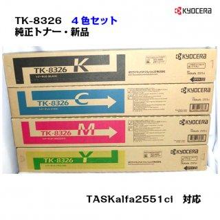 京セラ(KYOCERA)<br>トナーカートリッジ TK-8326 4色セット<br>【メーカー純正品】【送料無料】