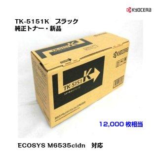 京セラ(KYOCERA)<br>トナーカートリッジ TK-5151K ブラック<br>【メーカー純正品】【送料無料】