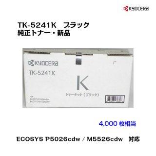 京セラ(KYOCERA)<br>トナーカートリッジ TK-5241K ブラック<br>【メーカー純正品】【送料無料】