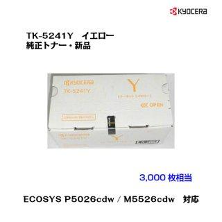 京セラ(KYOCERA)<br>トナーカートリッジ TK-5241Y イエロー<br>【メーカー純正品】【送料無料】