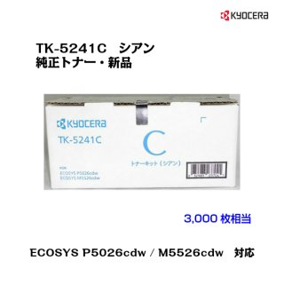 京セラ(KYOCERA)<br>トナーカートリッジ TK-5241C シアン<br>【メーカー純正品】【送料無料】
