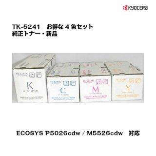 京セラ(KYOCERA)<br>トナーカートリッジ TK-5241 4色セット<br>【メーカー純正品】【送料無料】