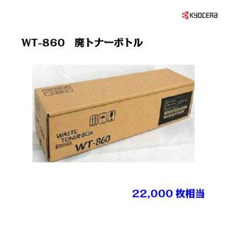京セラ(KYOCERA)<br>廃トナーボックス(トナー回収ボトル) WT-860<br>【メーカー純正品】【送料無料】