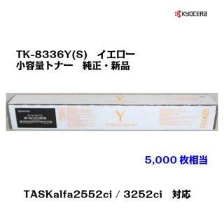 京セラ(KYOCERA)<br>小容量トナーカートリッジ TK-8336Y(S) イエロー<br>【メーカー純正品】【送料無料】