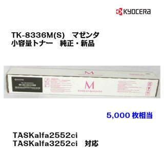 京セラ(KYOCERA)<br>小容量トナーカートリッジ TK-8336M(S) マゼンタ<br>【メーカー純正品】【送料無料】