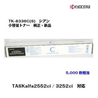 京セラ(KYOCERA)<br>小容量トナーカートリッジ TK-8336C(S) シアン<br>【メーカー純正品】【送料無料】