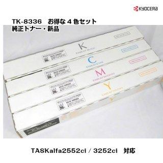 京セラ(KYOCERA)<br>トナーカートリッジ TK-8336 4色セット<br>【メーカー純正品】【送料無料】