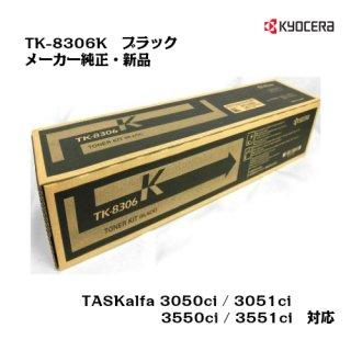 京セラ(KYOCERA)<br>トナーカートリッジ TK-8306K ブラック<br>【メーカー純正品】【送料無料】