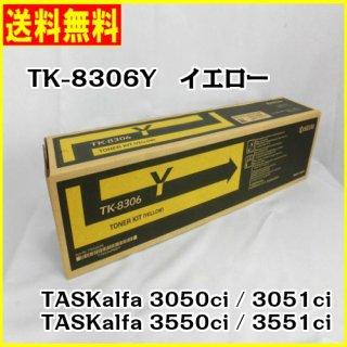 京セラ(KYOCERA)<br>トナーカートリッジ TK-8306Y イエロー<br>【メーカー純正品】【送料無料】