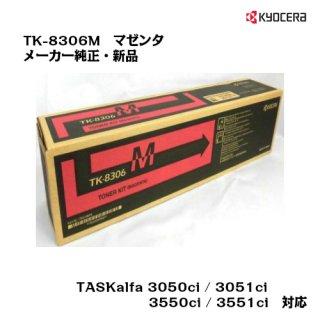 京セラ(KYOCERA)<br>トナーカートリッジ TK-8306M マゼンタ<br>【メーカー純正品】【送料無料】