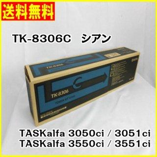 京セラ(KYOCERA)<br>トナーカートリッジ TK-8306C シアン<br>【メーカー純正品】【送料無料】